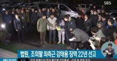 """'조희팔 오른팔' 강태용, 징역 22년·추징금 125억…""""전례없는 범죄"""""""