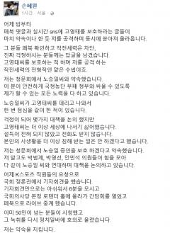 """손혜원 의원 """"고영태 스스로 잠적…설득이 되지 않는다"""""""