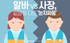 [카드뉴스] 알바 vs 사장, 같은 듯 다른 '눈치싸움'