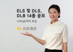 KB證, ELS·DLS·DLB 등 14종 공모