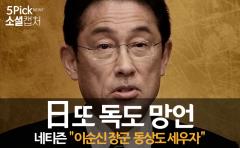 """日 소녀상‧독도 망언…""""이순신 장군 동상도 세우자"""""""