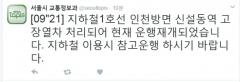 '신설동역부터 운항중단 ' 지하철 1호선 인천방향 열차, 운행 재개