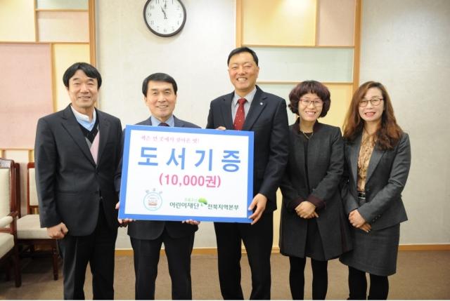 초록우산 어린이재단 도서 10,000권 완주군에 기증