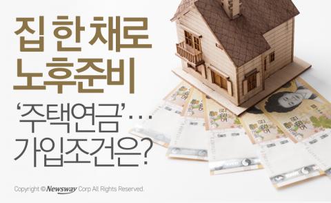 집 한 채로 노후준비 '주택연금'…가입조건은?