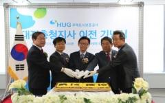 HUG, 대전충청지사 이전 개소식 개최
