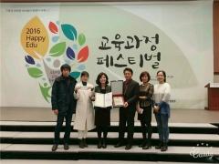 전북 완주 동상초등학교  교육과정 최우수학교 수상