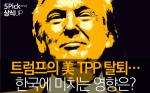 [상식 UP 뉴스]트럼프의 美 TPP 탈퇴···한국에 미치는 영향은?