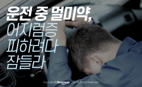 운전 중 멀미약, 어지럼증 피하려다 잠들라