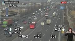 귀성행렬 시작, 서울→부산 6시간 40분…오후 6시 정체 '절정'