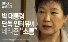 """박 대통령 단독 인터뷰에 네티즌 """"소름"""""""