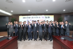 동서발전, 무사고 위한 '3Z 도전 다짐행사' 개최