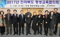 전북도,  2017년 전라북도평생교육협의회 개최