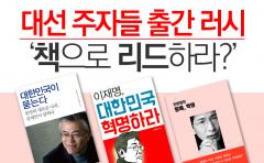 [카드뉴스] 대선 주자들 출간 러시 '책으로 리드하라?'