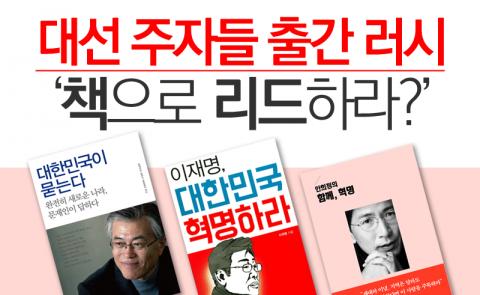 대선 주자들 출간 러시 '책으로 리드하라?'