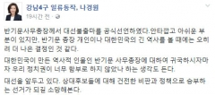 """나경원, '반기문 대선 불출마 선언'에 심경 전해…""""더 나은 결정"""""""