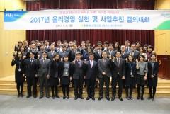 NH농협금융, 리스크관리부문 윤리경영 실천대회 개최