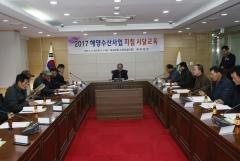 보성군, 2017년 해양수산사업 설명회 개최