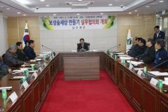 보성군, 보성숲세상 만들기 협의회 개최
