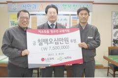 LG화학 나주공장 임직원 저소득층 교복 구입비 지원
