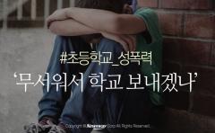 '성폭력 민원 최다' 초등학교…무서워서 보내겠나