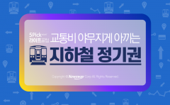 교통비 야무지게 아끼는 '지하철 정기권'