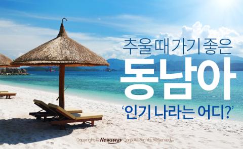 추울 때 가기 좋은 동남아 '인기 나라는 어디?'