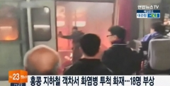 홍콩 지하철서 화염병 투척 화재…18명 부상