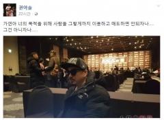 """로드FC 권아솔, 송가연 비판…""""목적 위해 매도하면 안되자나"""""""