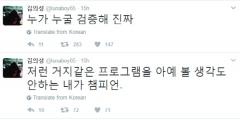 """김의성 '대선주자 국민면접' 향해 일침···""""거지 같은 프로, 누가 누굴 검증해"""""""