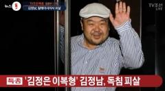 """청와대 """"김정남 피살 확인중…NSC 등 별도 일정은 없어"""""""