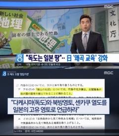 일본, 독도 영유권 교육 의무화···한국 정부 반발 항의