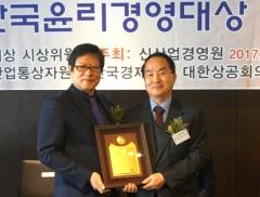 동부문화재단, 한국윤리경영대상 인재양성부문 대상