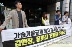 """가습기살균제 피해자들 """"변협, 김앤장 징계해달라"""""""
