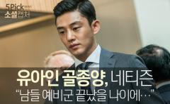 """유아인 골종양, 네티즌 """"남들 예비군 끝났을 나이에…"""""""