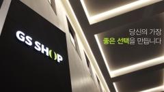 [코스닥 황금알]GS홈쇼핑, 고객이 선택한 쇼핑채널