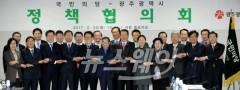 광주광역시, 국민의당과 정책협의회 개최