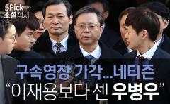 """구속영장 기각...네티즌 """"이재용보다 센 우병우"""""""