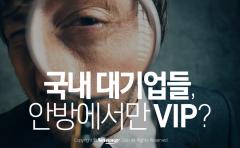 한국 대기업의 '급'에 관한 두 가지 시선