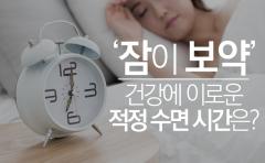 '잠이 보약' 건강에 이로운 적정 수면 시간은?