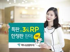 하나금융투자, 연 3% 금리 RP 특별판매