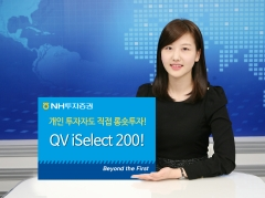 NH투자증권, 'QV iSelect200 롱숏플랫폼' 출시