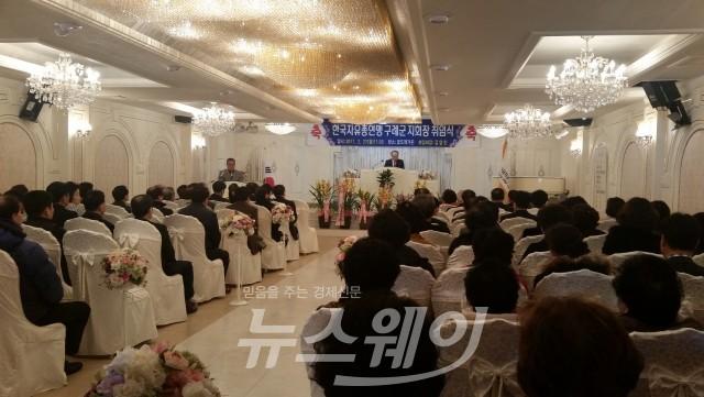 한국자유총연맹 구례군지회장 취임식