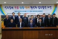 aT, '성주 참외 유통·가공 및 판매 활성화' 다자간 업무협약 체결