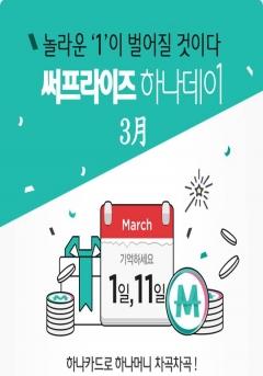 하나카드, 내달 1·11일 '하나데이' 이벤트