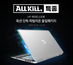 옥션, HP 게이밍 노트북 '파빌리온' 단독 판매