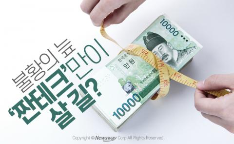 불황의 늪 '짠테크'만이 살길?