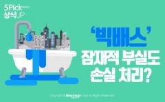 [상식 UP 뉴스] '빅배스' 잠재적 부실도 손실 처리?