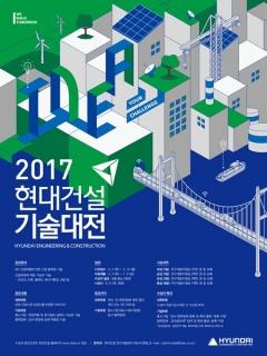 현대건설,  '2017 기술대전' 응모작 공모