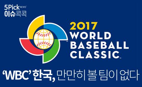 'WBC' 한국, 만만히 볼 팀이 없다