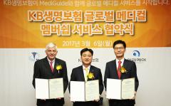 KB생명보험, 글로벌 메디컬 멤버십 서비스 협약 체결